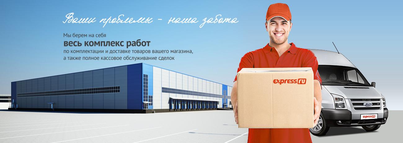 7bb3de520b359 Доставка для интернет-магазинов — Экспресс Точка Ру | Доставка ...